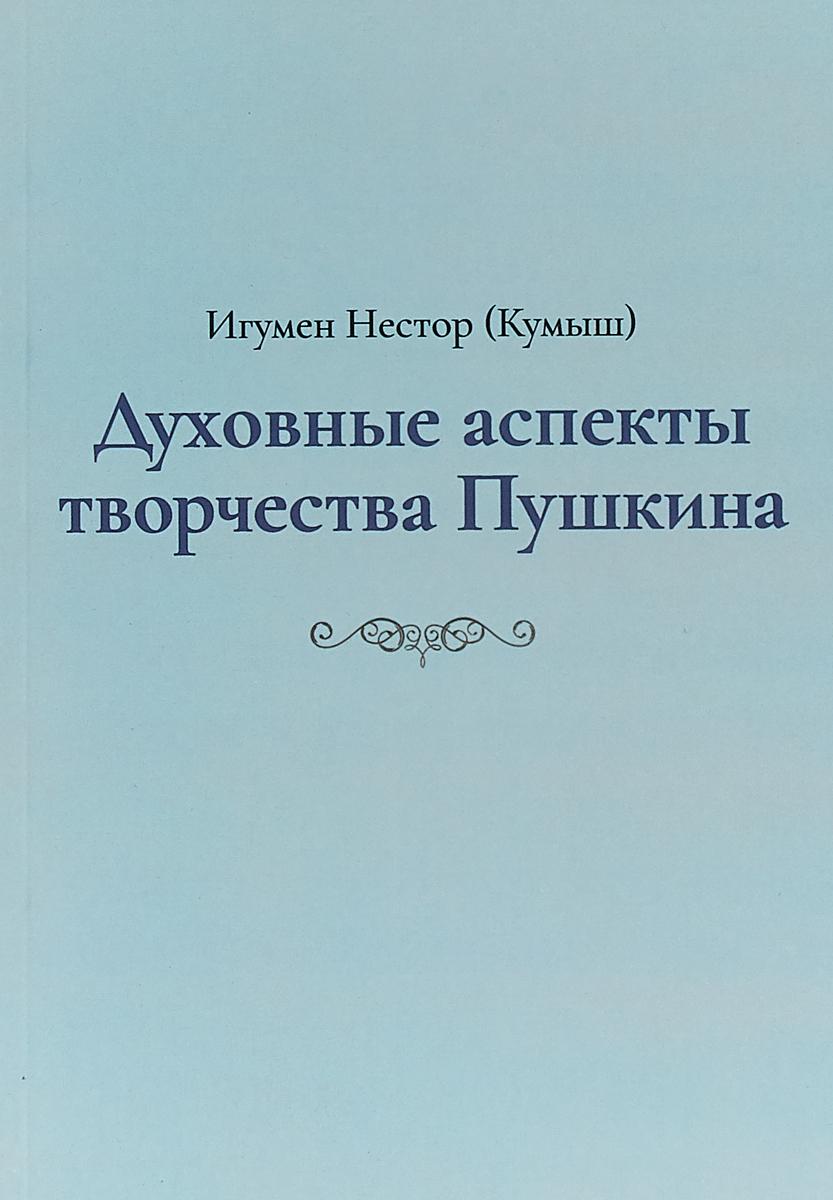 Игумен Нестор (Кумыш) Духовные аспекты творчества