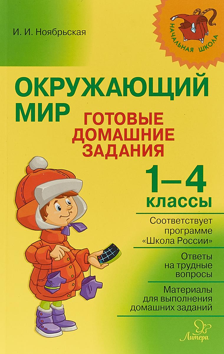 Ирина Ноябрьская Окружающий мир. Готовые домашние задания. 1-4 классы цена