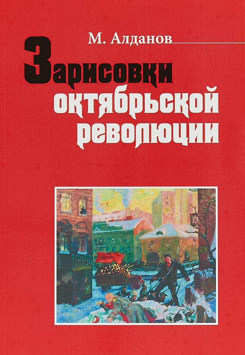 Алданов М. Зарисовки октябрьской революции: Сб. ста леонид трумекальн зарисовки по ходу
