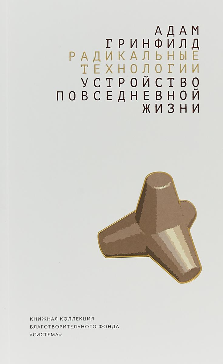 Zakazat.ru Радикальные технологии. Устройство повседневной жизни. Адам Гринфилд
