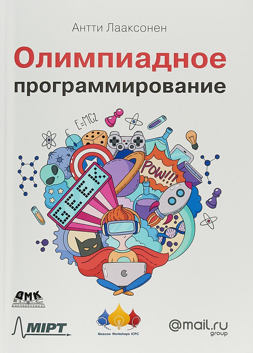 Олимпиадное программирование. А.Лааксонен