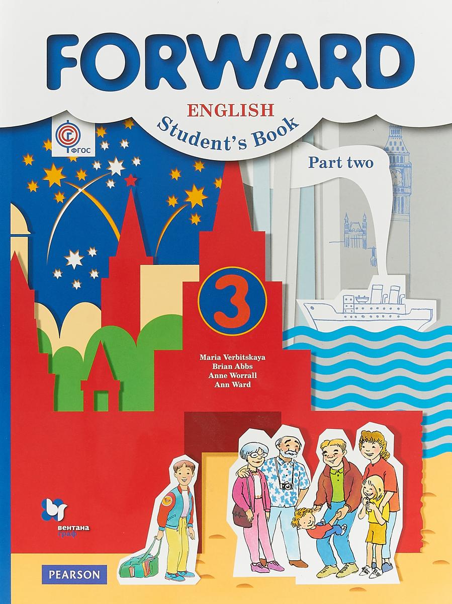 Forward English 3: Student's Book: Part 2 / Английский язык. 3 класс. Учебник. В 2 частях. Часть 2 и н верещагина о в афанасьева english 4 student s book part 2 английский язык 4 класс учебник в 2 частях часть 2