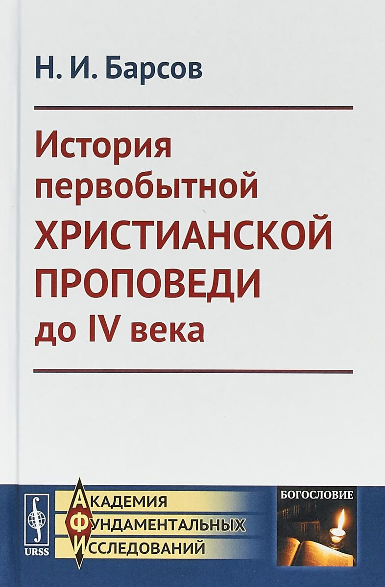 Н. И. Барсов История первобытной христианской проповеди до IV века