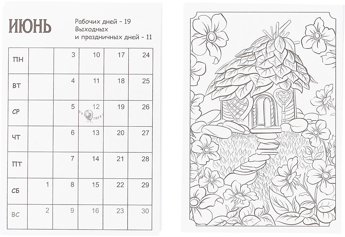 Календарь-антистресс на 2019 год. Раскраска.