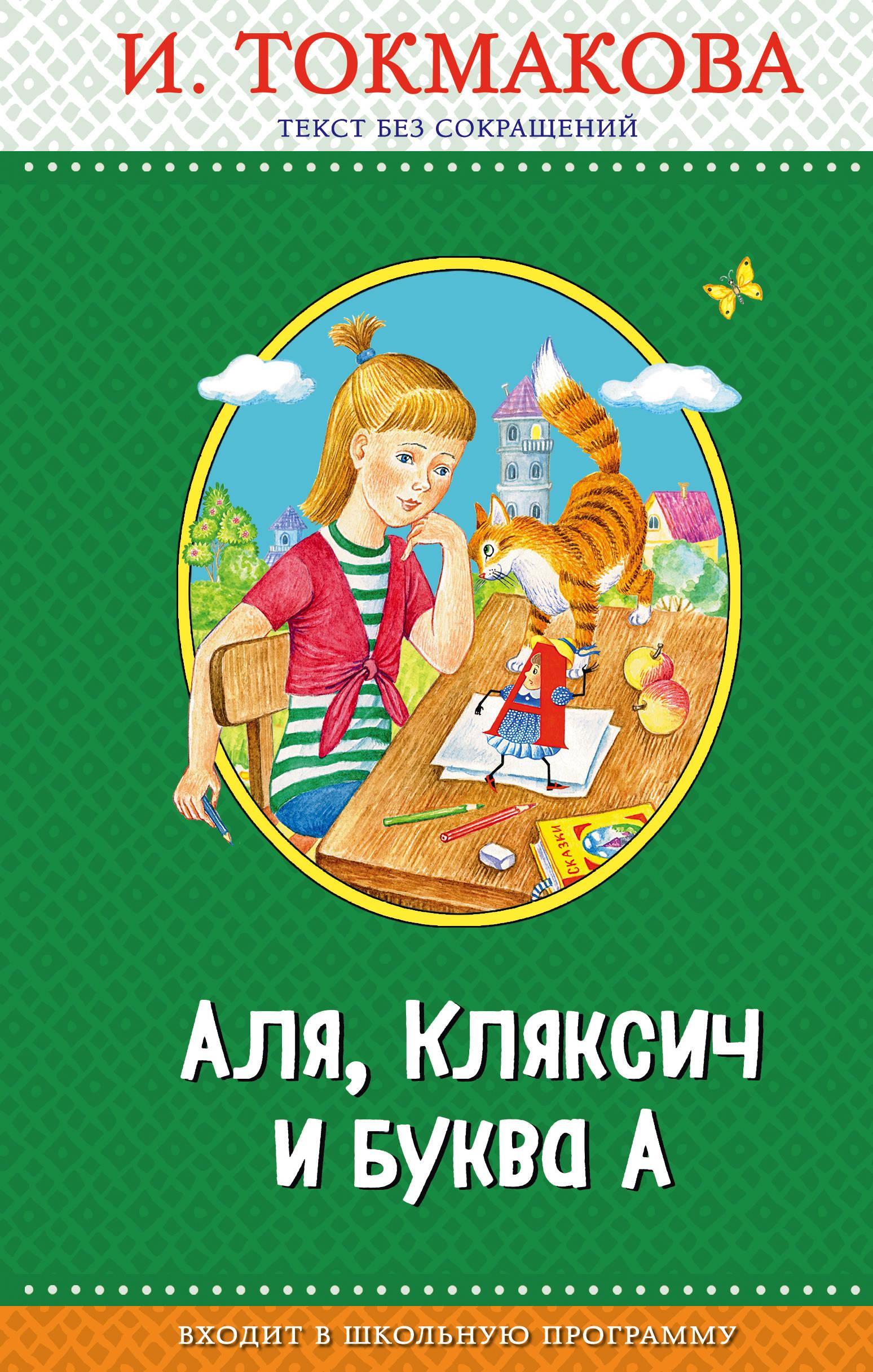 Аля, Кляксич и буква А, Токмакова Ирина Петровна