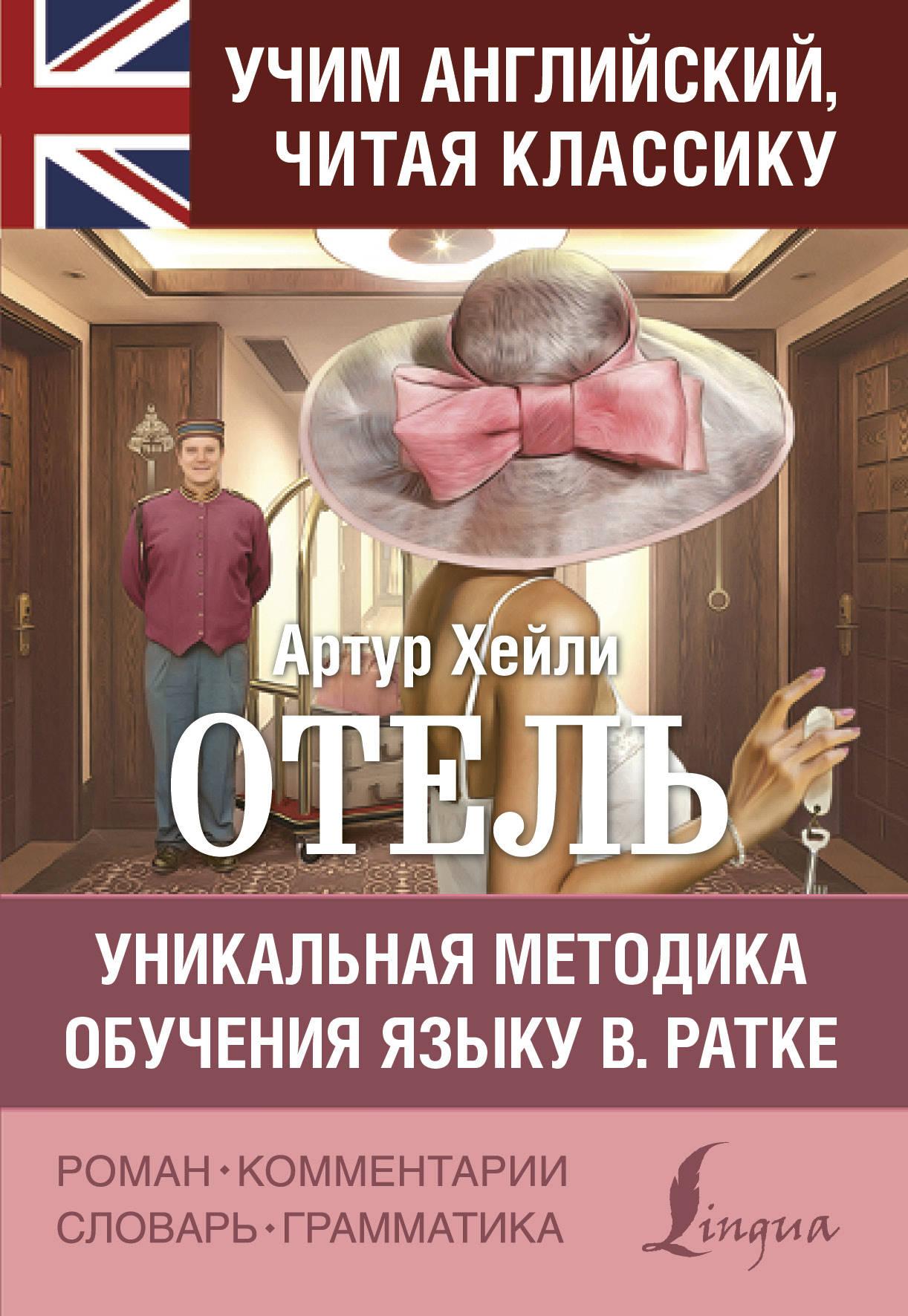 Артур Хейли Отель хейли а отель