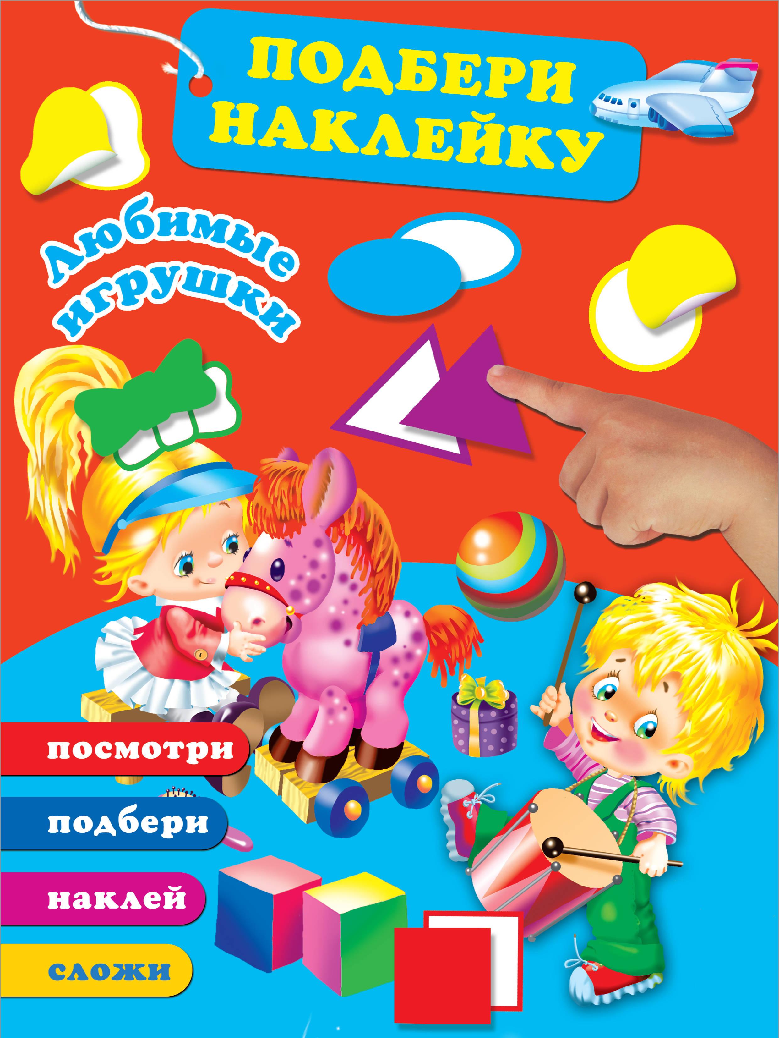 Любимые игрушки. Подбери наклейку лилия шайхатарова рассказы для любознательных ребят все что вашему ребенку действительно интересно книга2 isbn 9785447469580