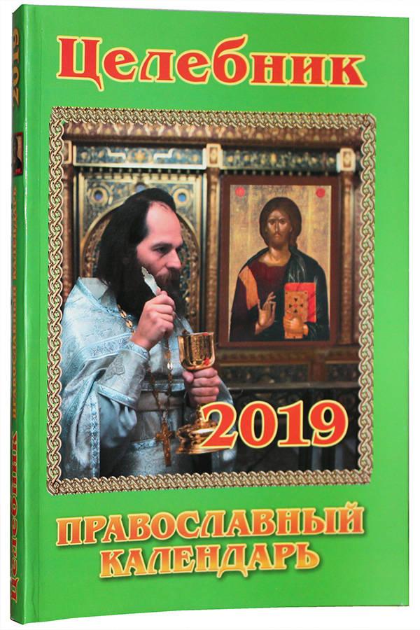 Целебник. Православный календарь на 2019 год целебник православный
