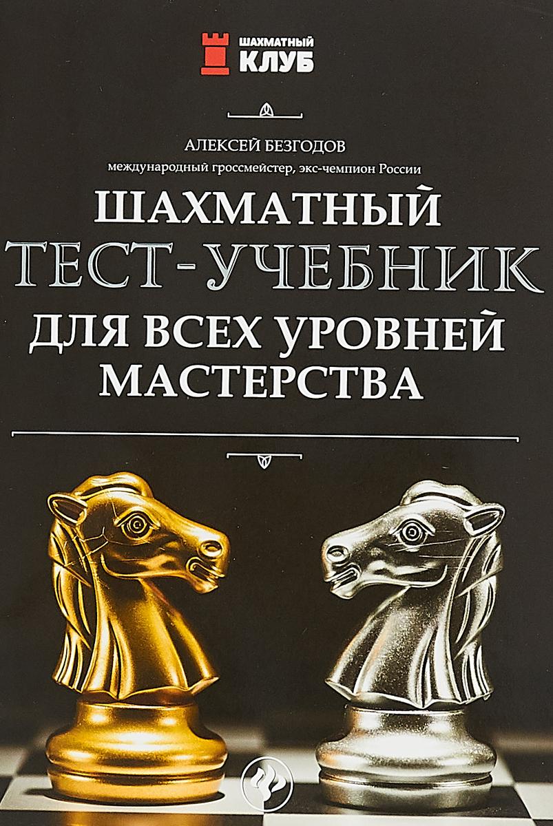 Шахматный тест-учебник для всех уровней мастерства. Алексей Безгодов