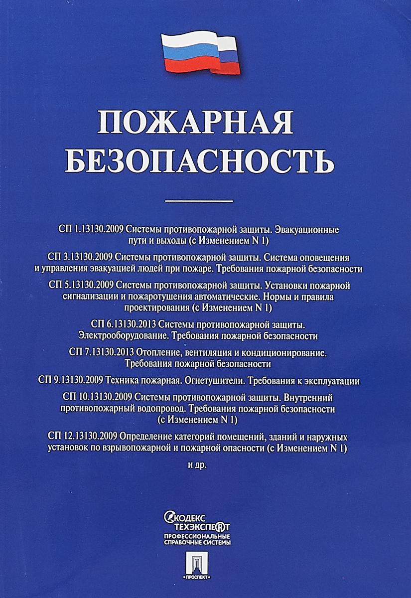 Пожарная безопасность. Сборник сводов правил ISBN: 978-5-392-28213-5