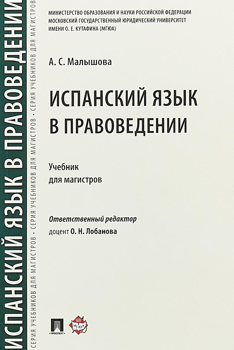 Испанский язык в правоведении.Уч. для магистров.-М.:РГ-Пресс,2018.. А. С. Малышова