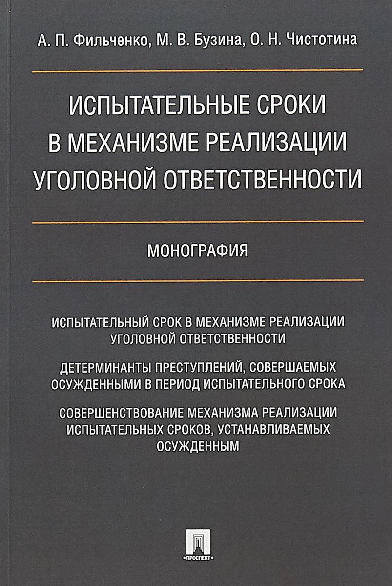 А. П. Фильченко, М. В. Бузина, О. Н. Чистотина Испытательные сроки в механизме реализации уголовной ответственности ISBN: 978-5-392-27419-2