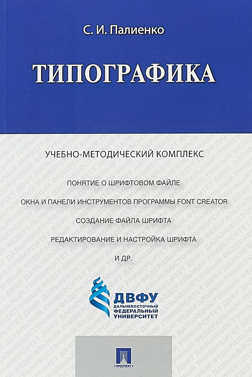 С. И. Палиенко Типографика. Учебно-методический комплекс