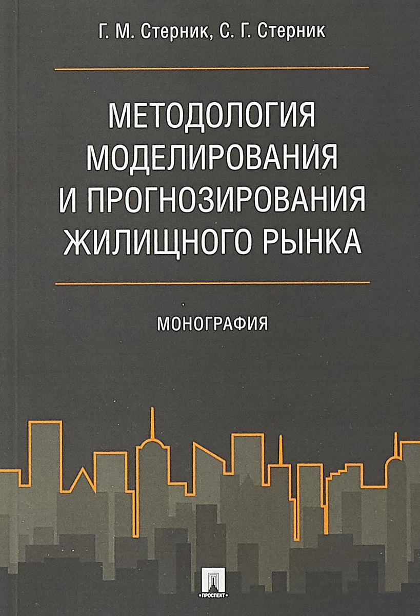 Г. М. Стерник, С.Г. Стерник Методология моделирования и прогнозирования жилищного рынка. Монография ISBN: 978-5-9988-0591-2
