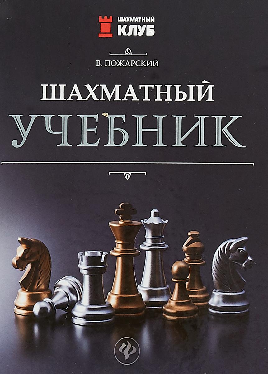 Шахматный учебник. В. Пожарский