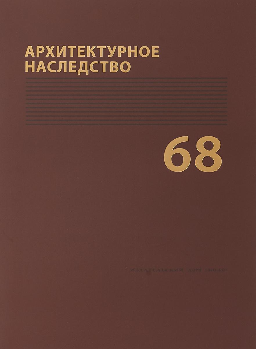 Архитектурное наследство. Выпуск 68