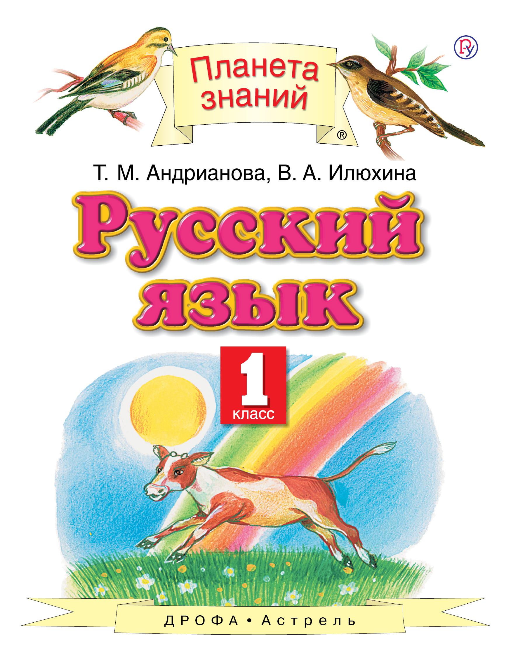 Русский язык. 1 класс, Андрианова Т М; Илюхина Вера Алексеевна
