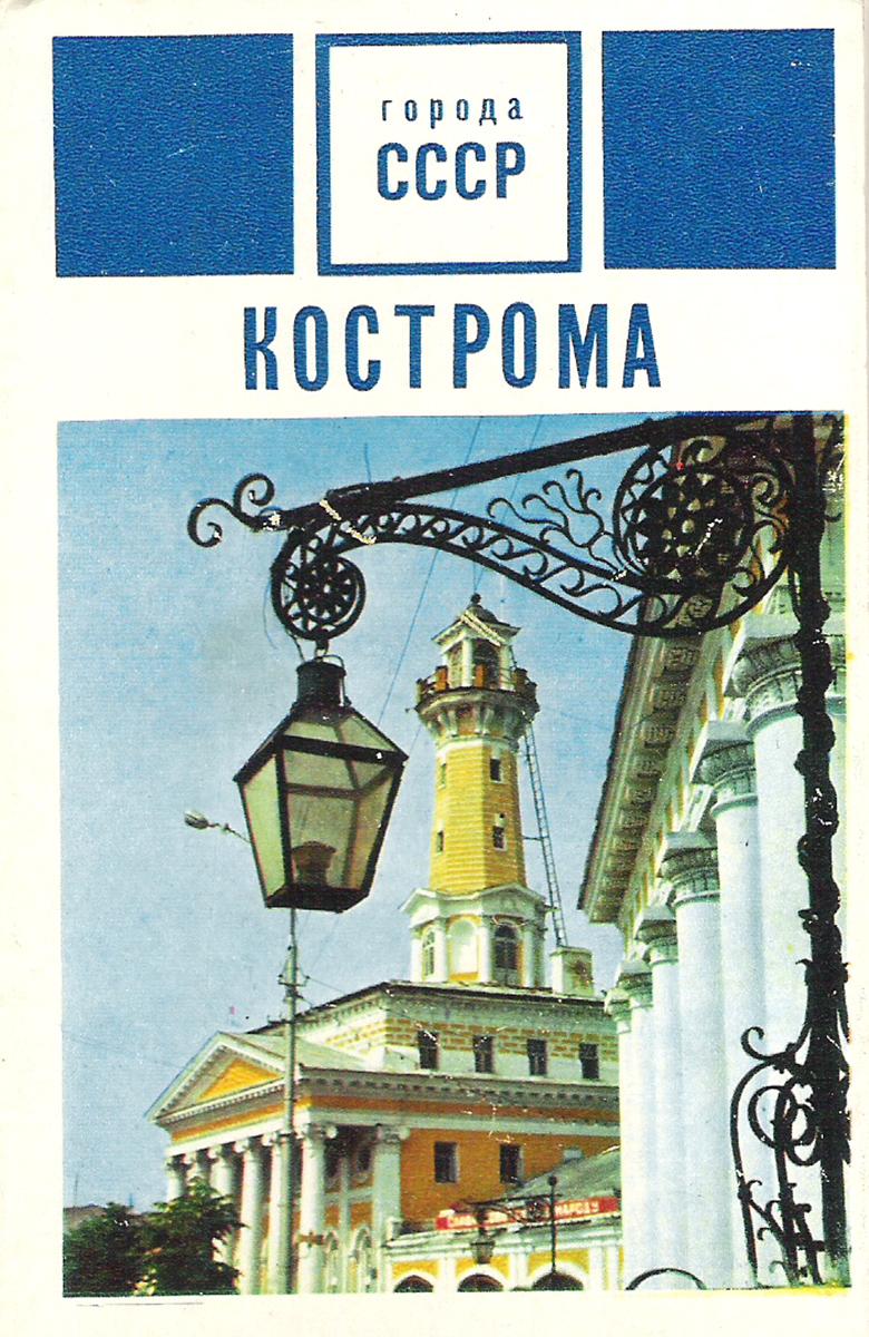 Кострома (набор из 12 открыток)