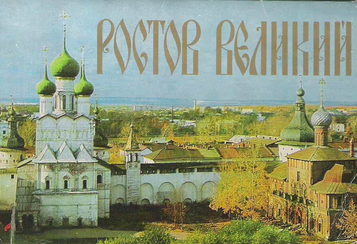 Ростов Великий (набор из 15 открыток)