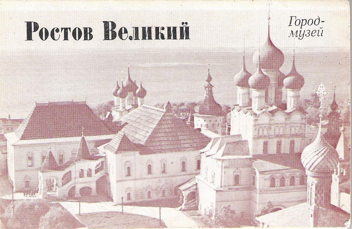Ростов Великий (набор из 12 открыток)