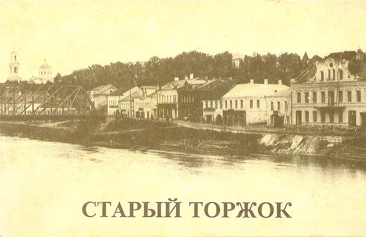 Старый Торжок (набор из 8 открыток)