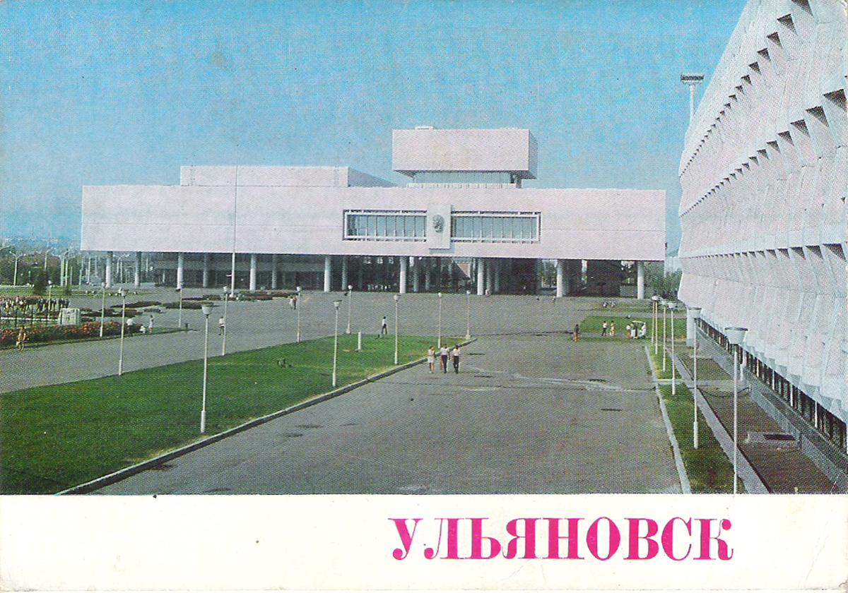 Ульяновск (набор из 10 открыток)
