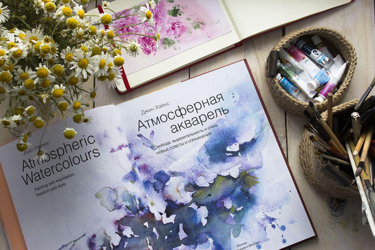Атмосферная акварель. Свобода, выразительность и стиль. Новые советы и упражнения.