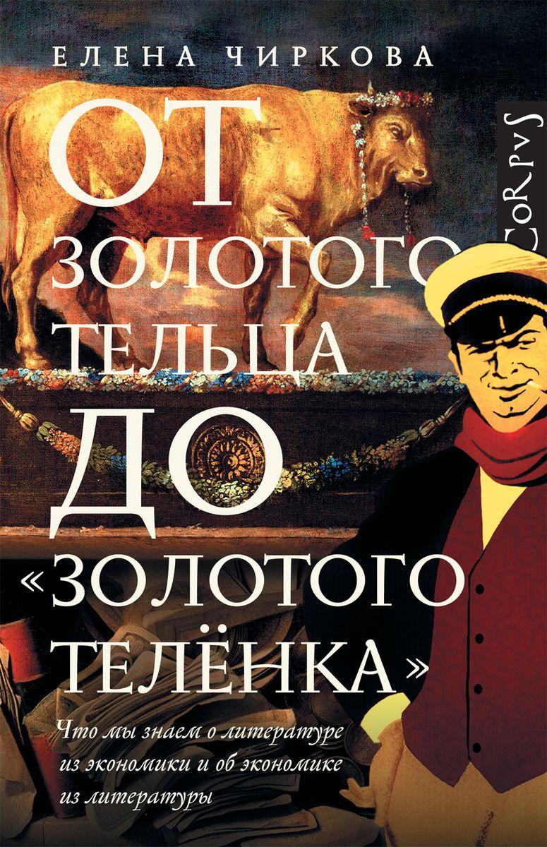 Елена Чиркова От золотого тельца до «Золотого теленка». ISBN: 978-5-17-108970-2