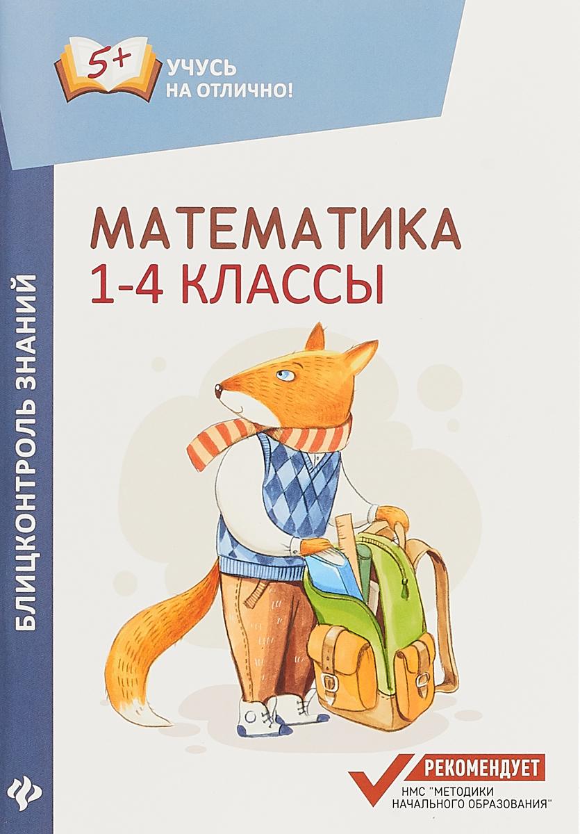 М.В. Буряк Математика. Блицконтроль знаний. 1-4 классы м в буряк математика блицконтроль знаний 1 4 классы