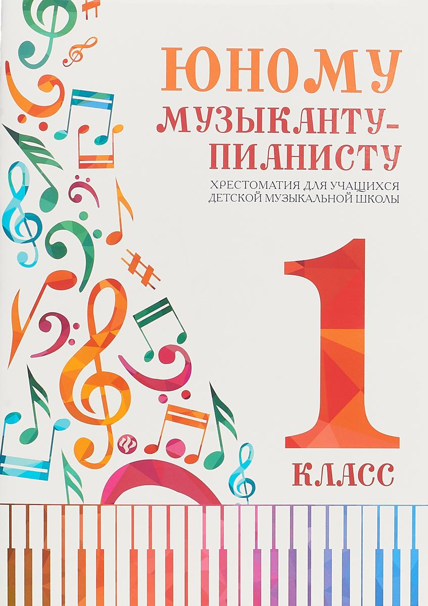 Г. Г. Цыганова Юному музыканту-пианисту. 1 класс. Хрестоматия ISBN: 979-0-66003-599-3