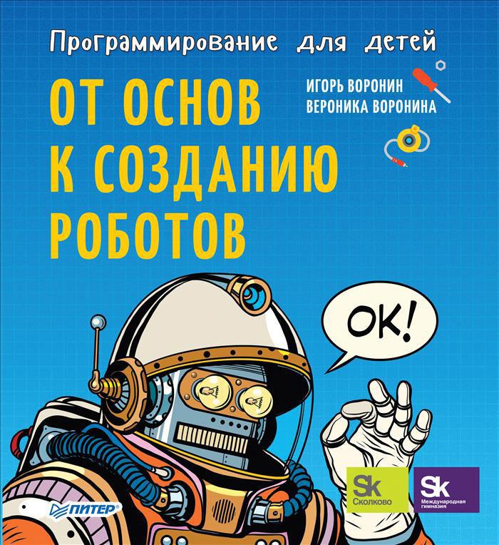 Программирование для детей. От основ к созданию роботов, И. Воронин, Вероника Воронина