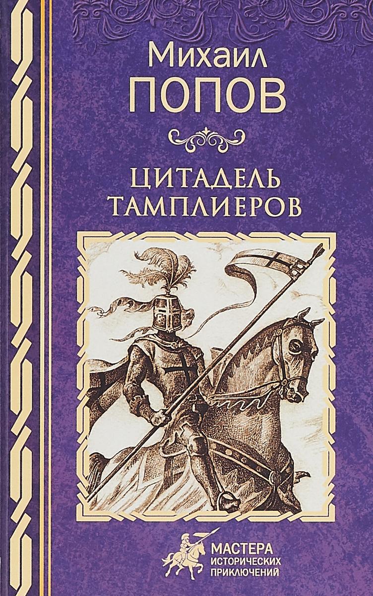 Цитадель тамплиеров ISBN: 978-5-4484-0380-4 квадрат тамплиеров роман
