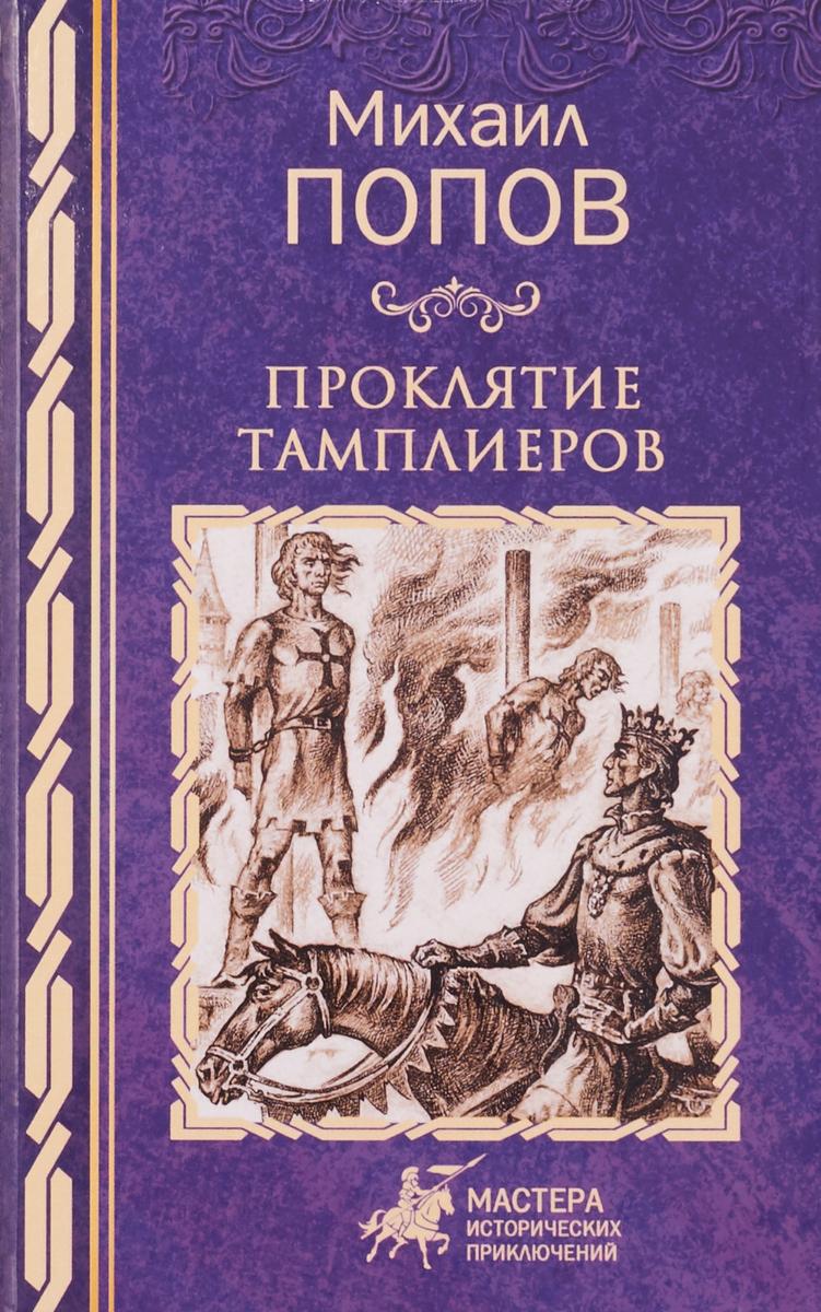 Михаил Попов Проклятие тамплиеров ISBN: 978-5-4484-0381-1 квадрат тамплиеров роман