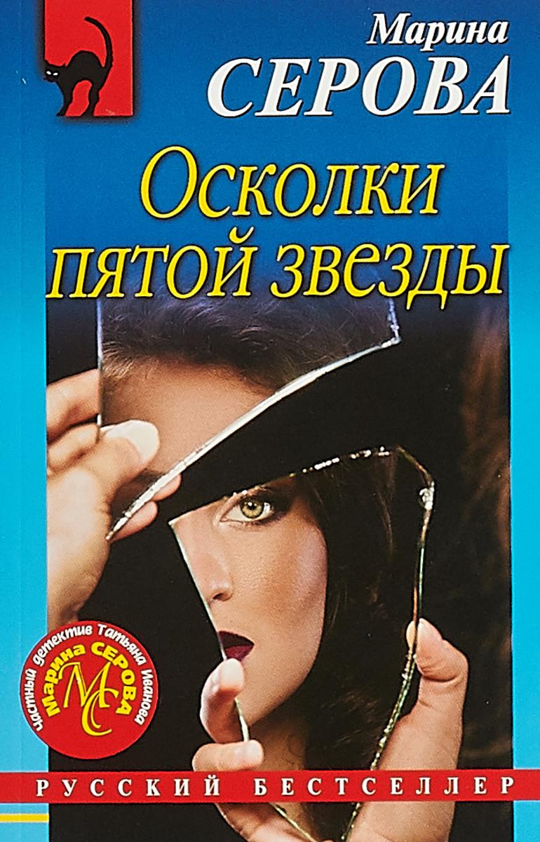 Марина Серова Осколки пятой звезды ISBN: 978-5-04-094786-7