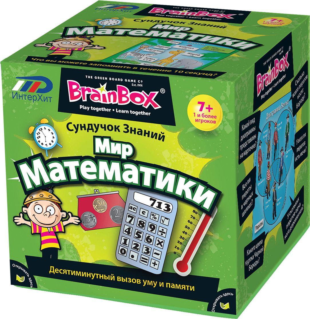 BrainBox Обучающая игра Мир математики настольные игры brainbox сундучок знаний в мире животных