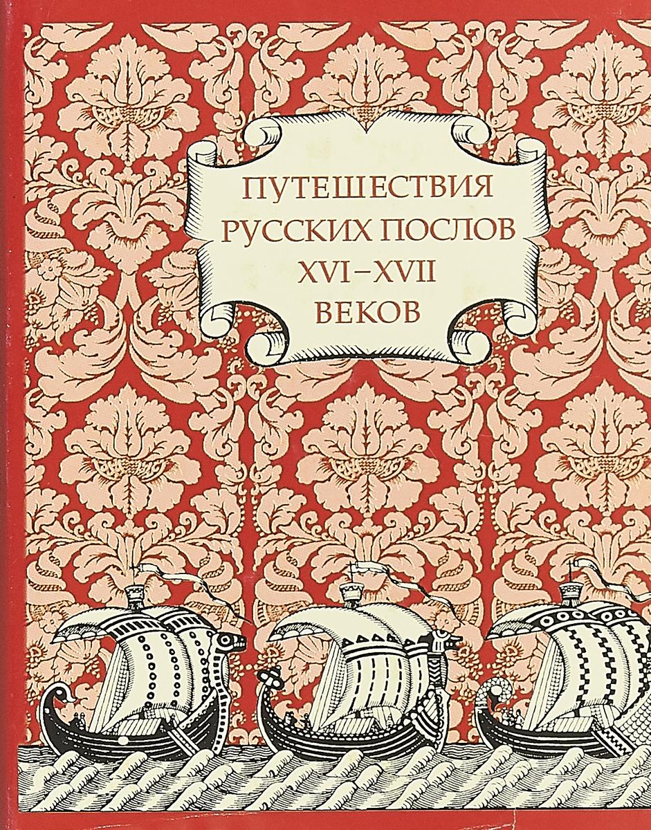 Путешествия русских послов XVI-XVII веков