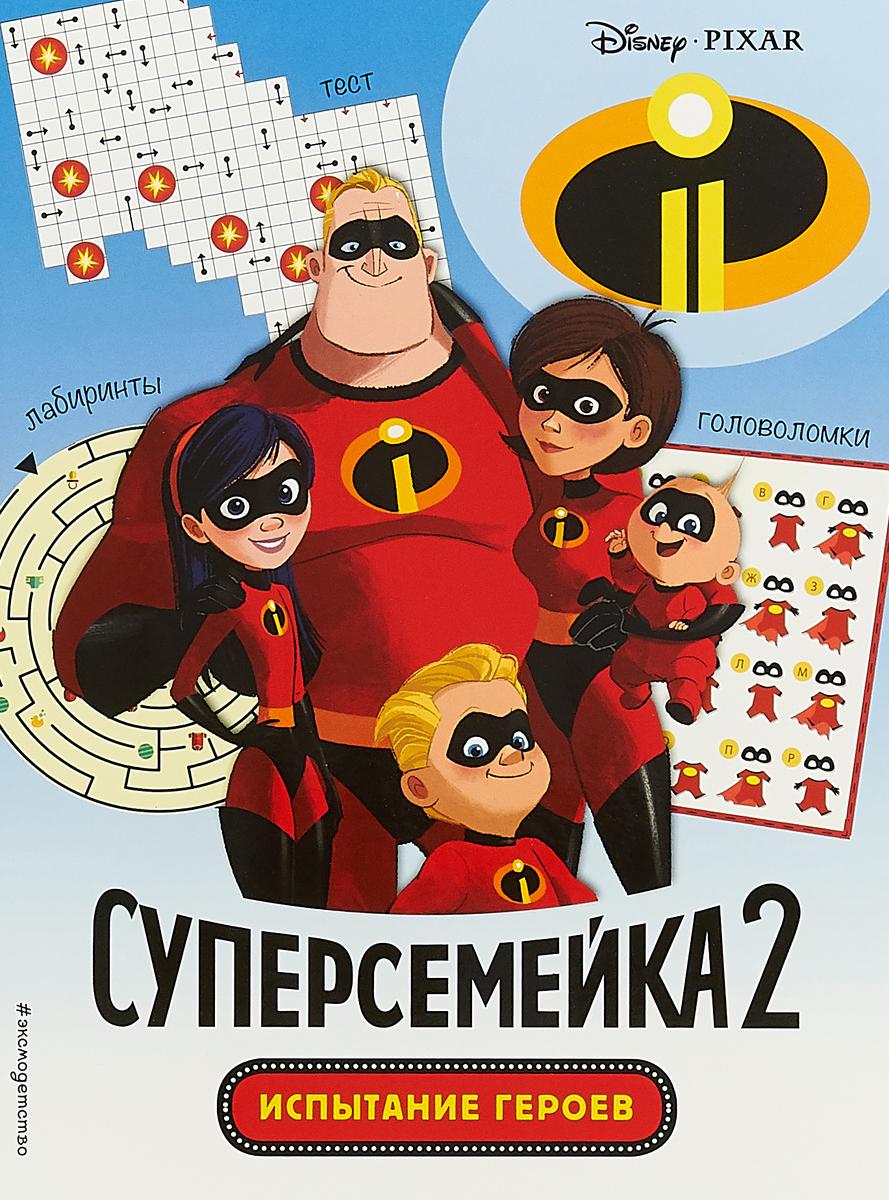 Zakazat.ru: Суперсемейка-2. Испытание героев