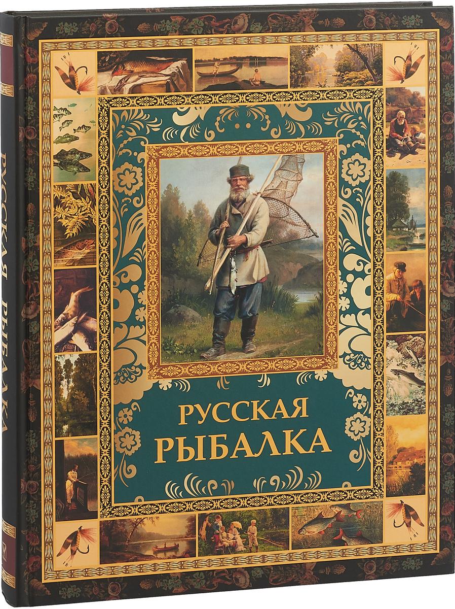 В.П. Бутромеев, В.В. Бутромеев Русская рыбалка цены