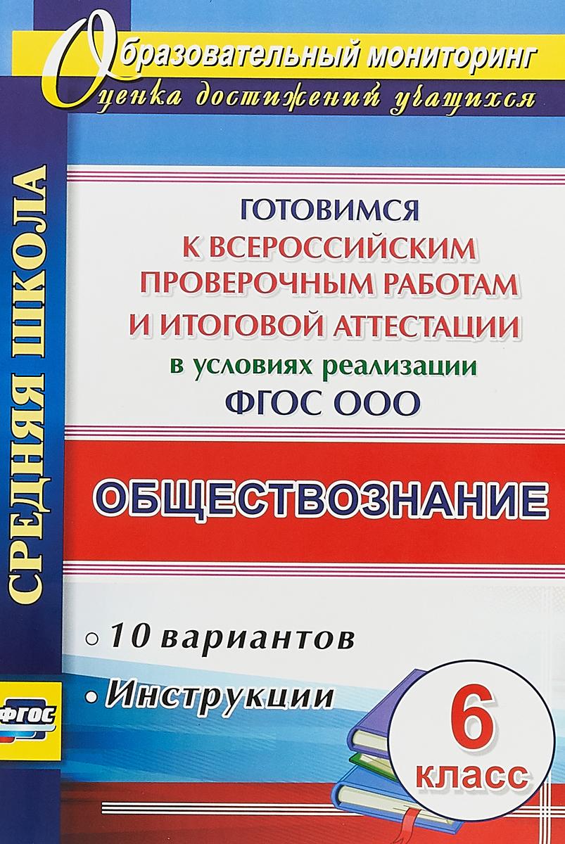 Лободина Обществознание. 6 кл. Готовимся к Всероссийским проверочным работам. 10 вариантов, инструкции. (ФГОС)
