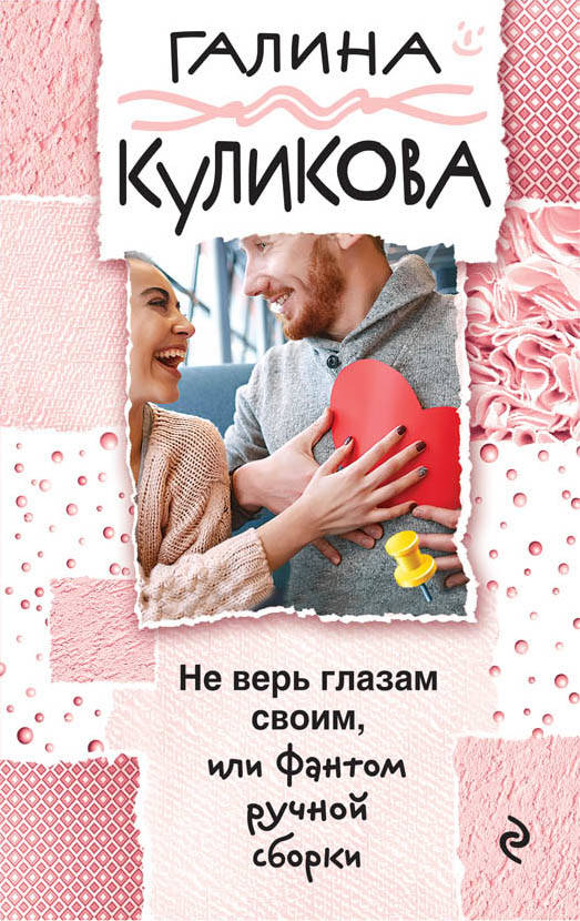 Г. М. Куликова Не верь глазам своим, или Фантом ручной сборки куликова г м волшебниками не рождаются или вуду для чайников