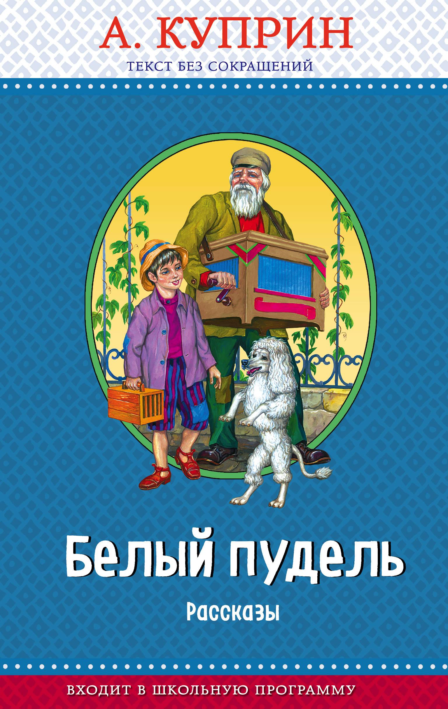 Белый пудель. Рассказы, Куприн Александр Иванович