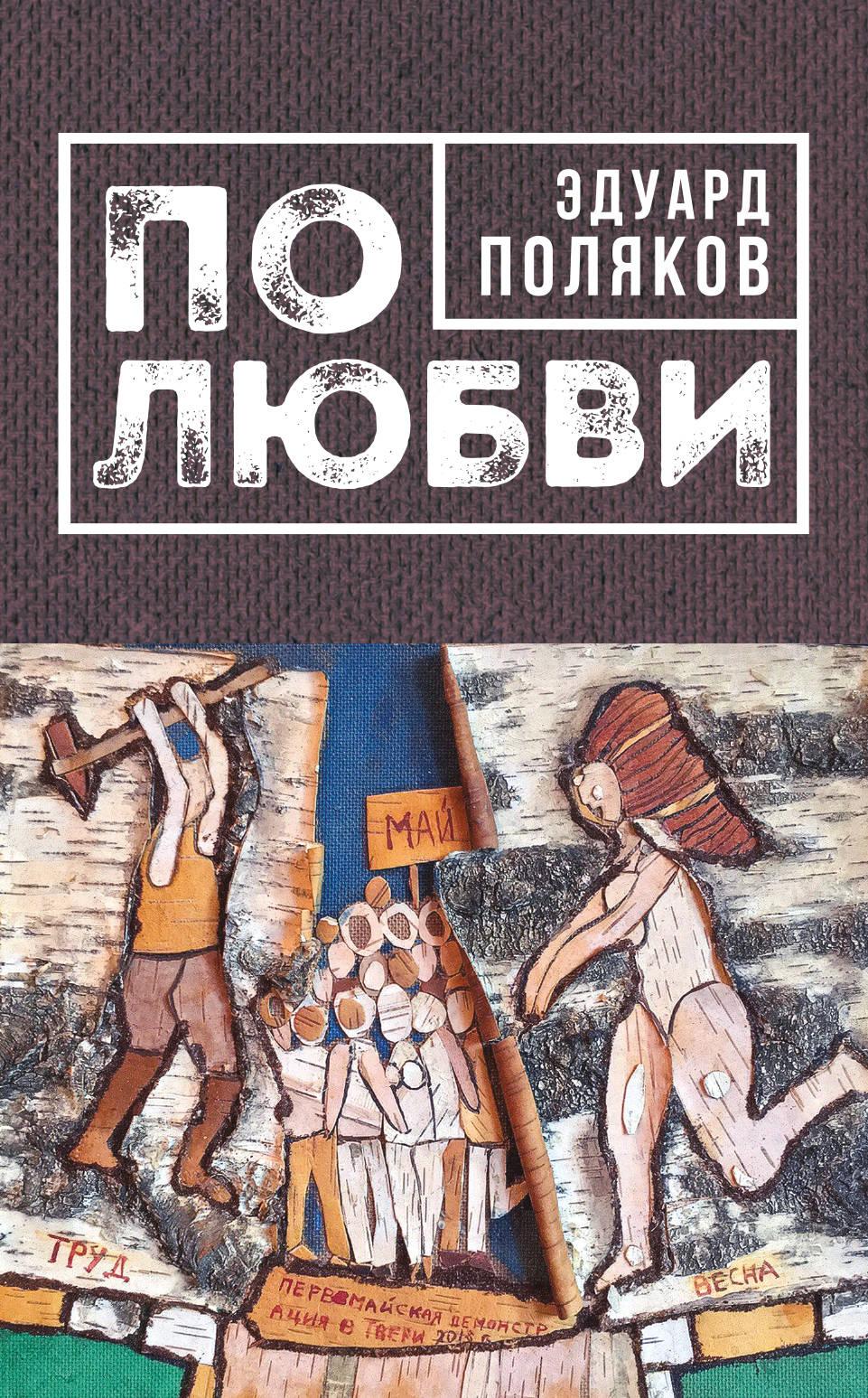 Поляков Эдуард Николаевич По любви сергеева о как научиться разбираться в людях 49 простых правил