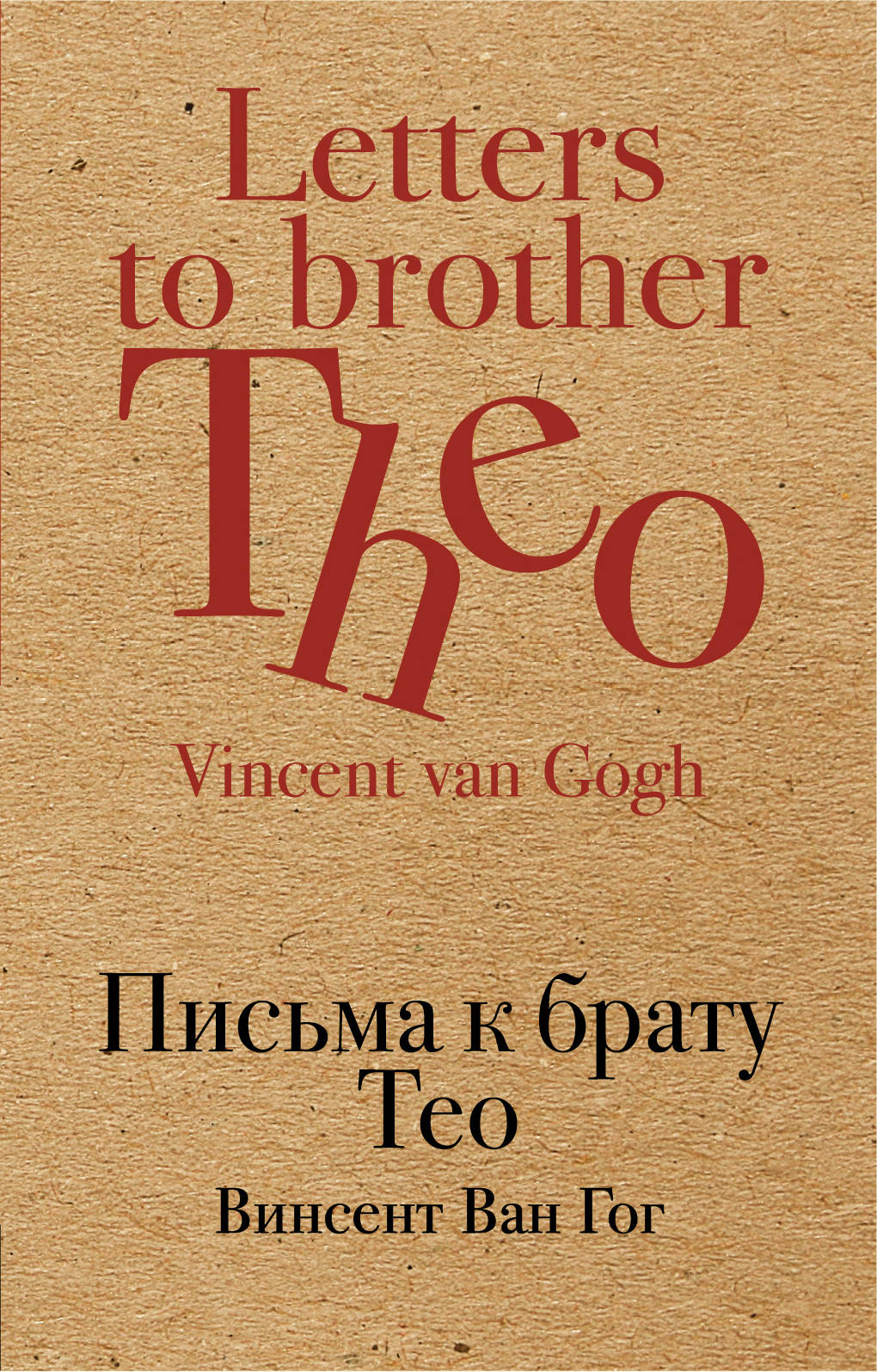 Письма к брату Тео, Ван Гог Винсент