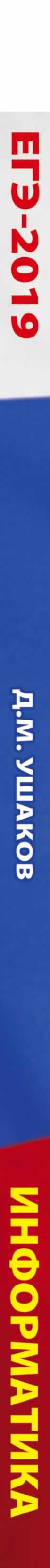 ЕГЭ-2019. Информатика. 10 тренировочных вариантов экзаменационных работ для подготовки к ЕГЭ. Д. М. Ушаков