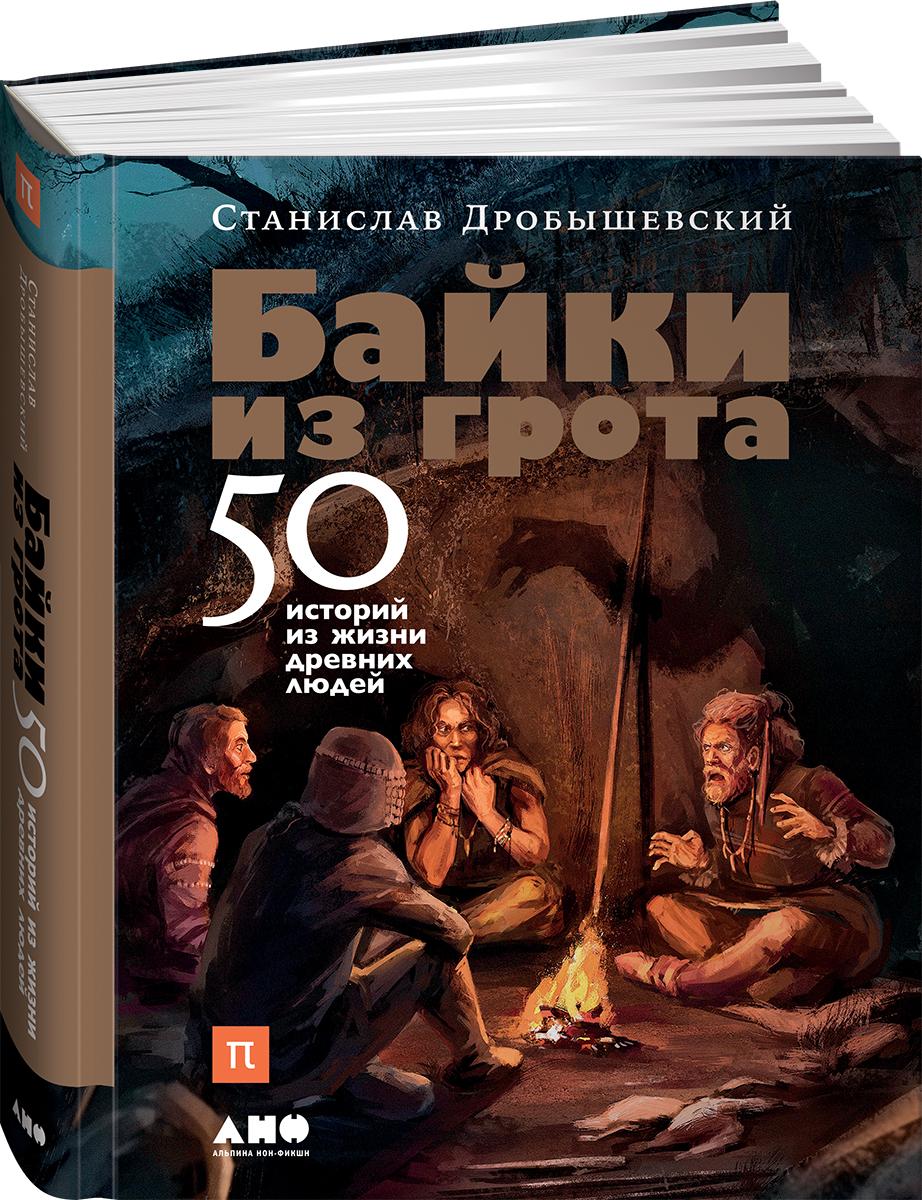 Байки из грота. 50 историй из жизни древних людей, Станислав Дробышевский