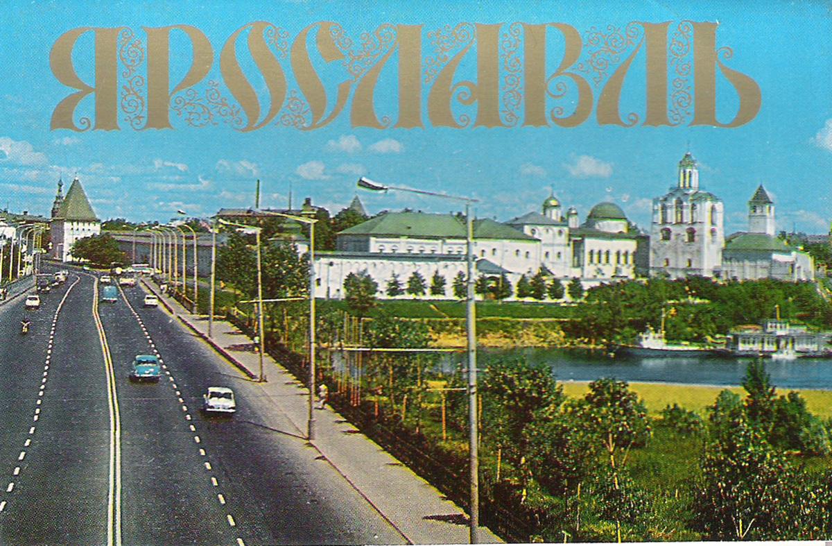 Ярославль (набор из 15 открыток)