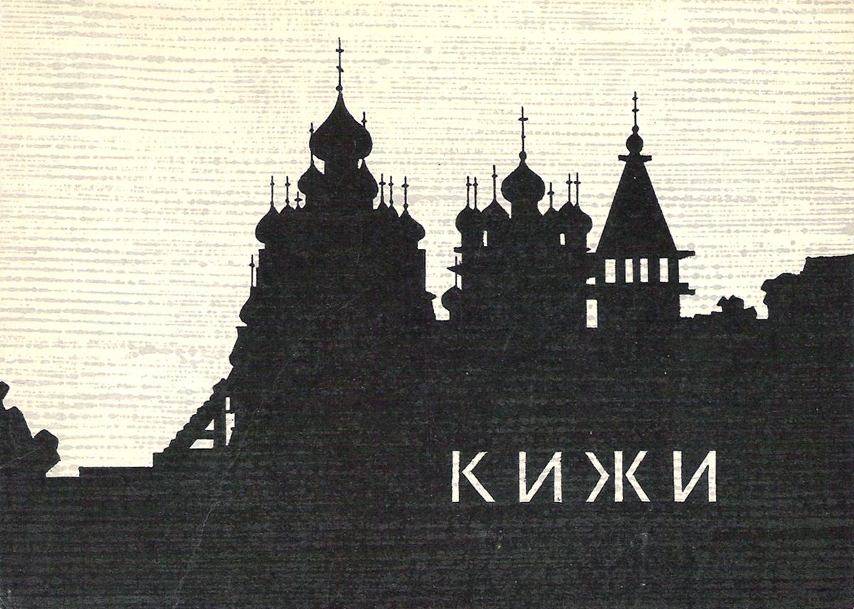 Кижи (набор из 16 открыток)