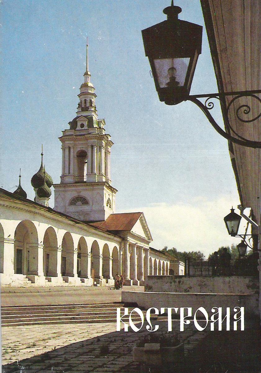 Кострома (набор из 15 открыток)