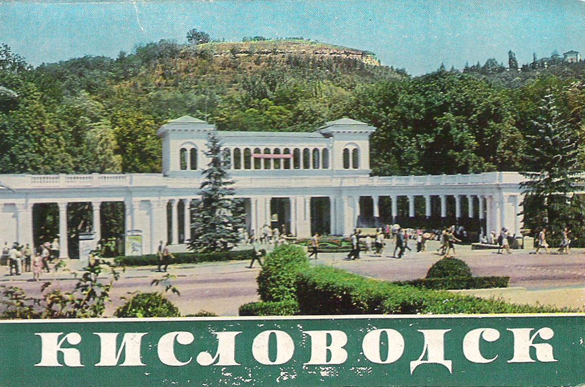 Кисловодск (набор из 15 открыток) юрий жванко цветущий кисловодск фотоальбом