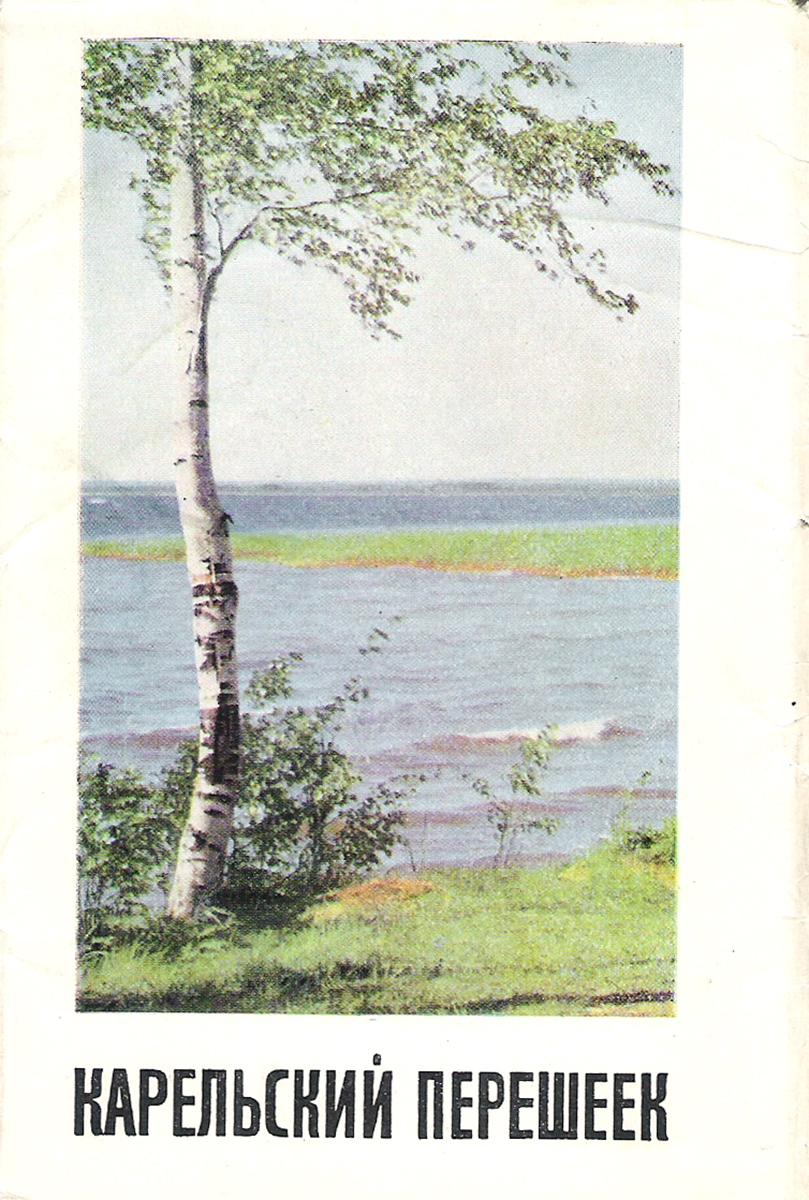 Карельский перешеек (набор из 12 открыток)